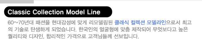 [공식본사정품] 브이선 LULU 클래식 명품 2커브 선글라스 LULU-06 / V:SUN / 트리시클로